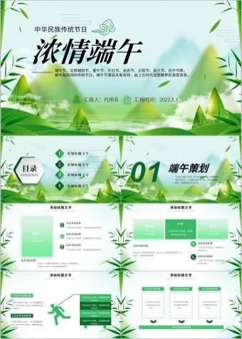 小清新传统节日端午节端阳节活动策划PPT模板
