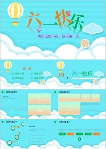 幼儿园小学庆六一儿童节ppt模板