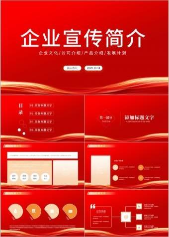 商务企业简介宣传文化公司产品介绍PPT模板