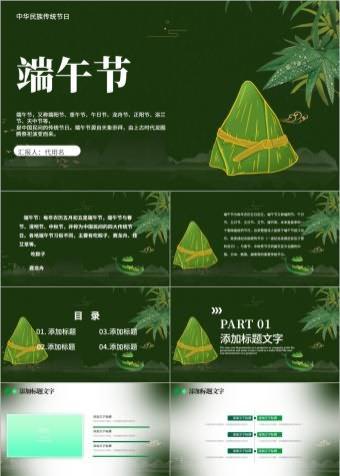 端午文化节日风俗民俗粽子活动策划ppt模板