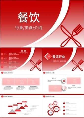 舌尖上的美食传统美食文化饮食餐饮PPT模板