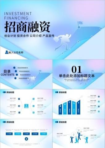 创业融资计划书商业计划书PPT模板