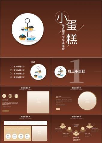 小清新美食甜点下午茶烘培蛋糕动态PPT模板