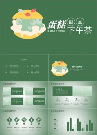 营养早餐美食甜点下午茶宣传PPT模板