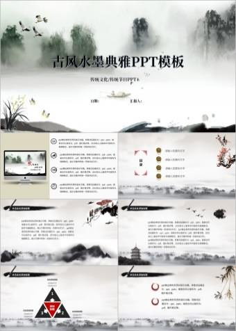 水墨色中国风传统文化水墨ppt模板