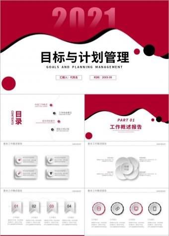 红色微立体企业培训目标与计划管理PPT模板