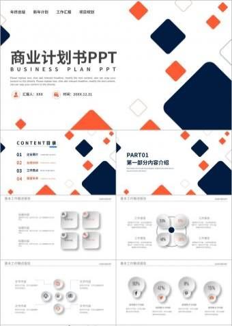 蓝橙色极简通用融资商业计划书ppt模板