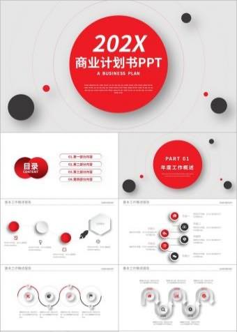 红色创意圆形通用融资商业计划书ppt模板