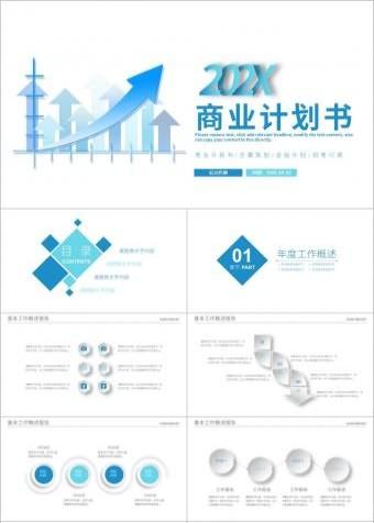 蓝色创意箭头通用融资商业计划书ppt模板