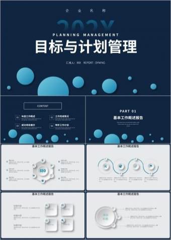 蓝色创意圆形企业培训目标与计划管理PPT模板