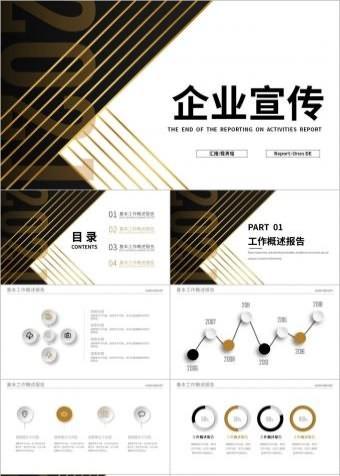 2021简约风商务公司介绍企业宣传ppt模板