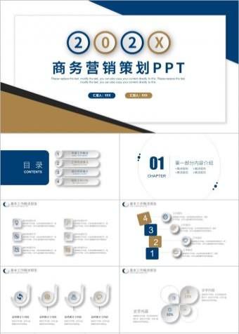 微立体商务简约营销策划方案ppt模板