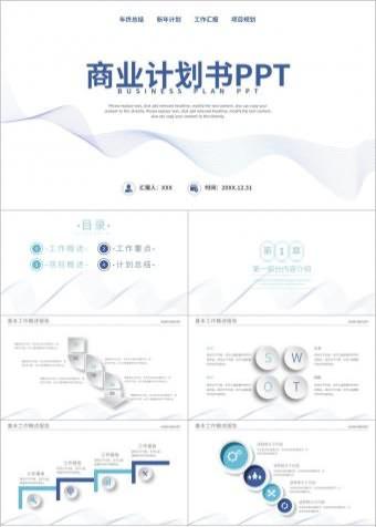 创意曲线极简2021商业计划书PPT模板