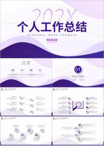 紫色极简个人工作总结工作季度汇报PPT模板