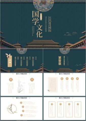 国潮风中国风海浪仙鹤国学文化建筑PPT模板
