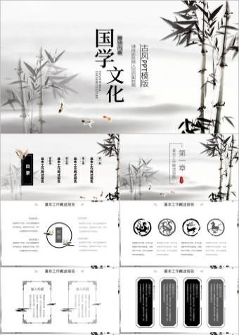 中国风水墨竹子古学文化国学经典仙鹤PPT模板