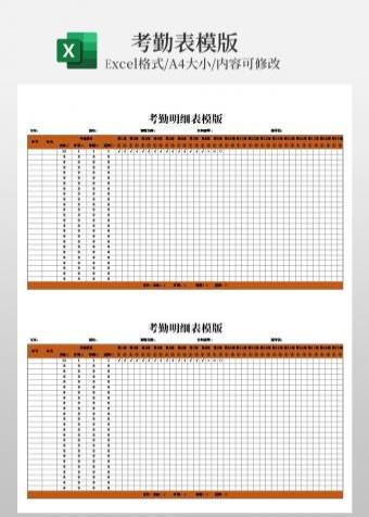 考勤表排班表模版