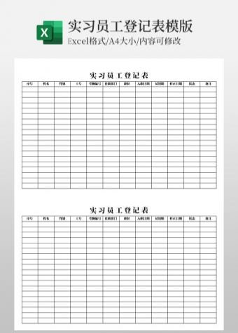实习员工登记表模版