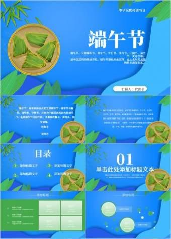 中国风传统节日端午节班会主题PPT模板