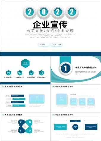 简约风商务公司介绍企业宣传ppt模板
