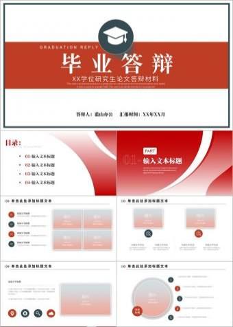 红色毕业设计毕业论文答辩开题报告PPT模板