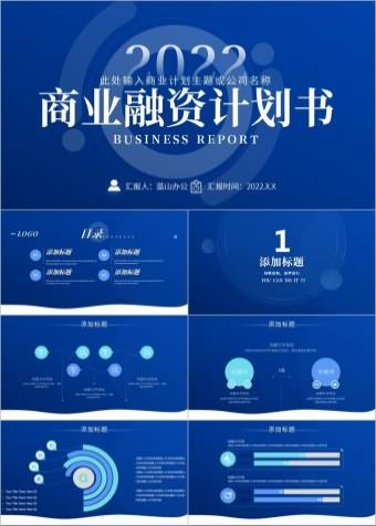 简约大气蓝色商业计划书商务PPT动态模板