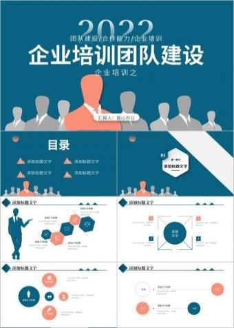 高绩效团队建设团队管理干部能力提升PPT模板
