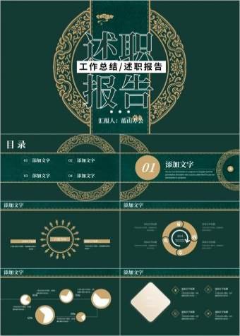 中国风商务工作总结工作计划述职报告PPT模板