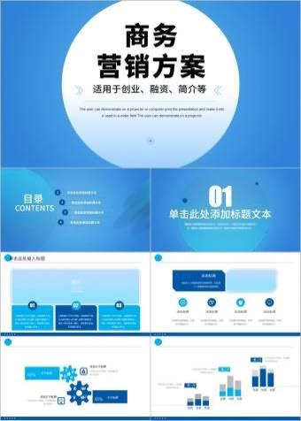蓝色商务简约营销策划方案ppt模板