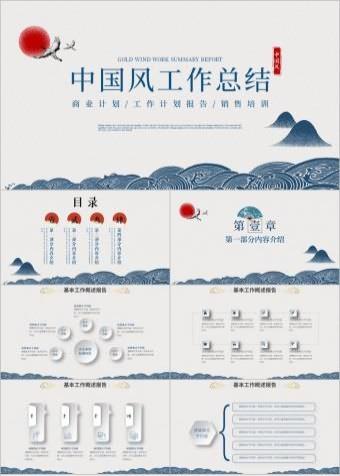 中国风国潮来袭国潮工作总结PPT模板
