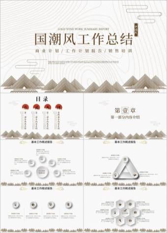 中国风国潮来袭国潮风工作总结PPT模板