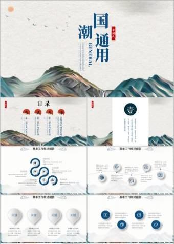 中国风国潮来袭国潮风商务通用总结PPT模板