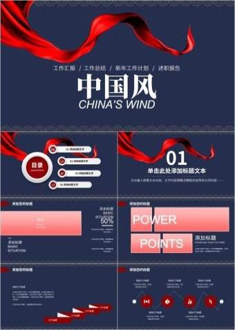 中国风年终工作总结汇报PPT模板