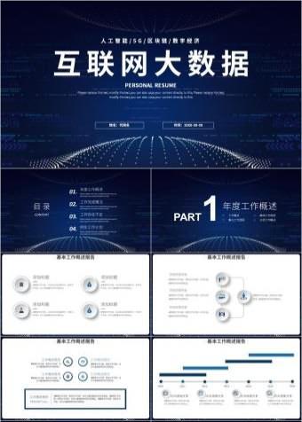 科技感大数据云技术互联网PPT模版
