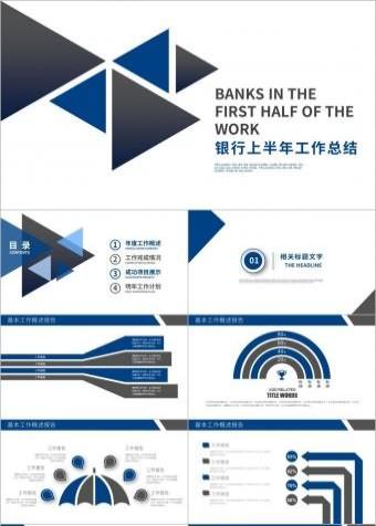 银行工作总结计划述职报告总结PPT模版