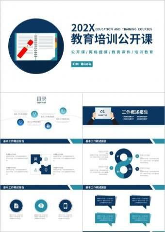 扁平清新时尚教育培训教学设计公开课PPT模板
