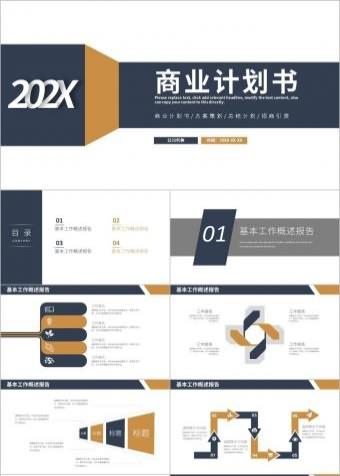 创业计划书项目融资商业计划书PPT模版