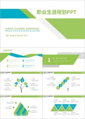 绿色简约大学生职业生涯规划PPT模板