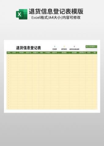退货信息登记表模版