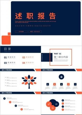 蓝橙色商务工作总结工作计划述职报告PPT模版