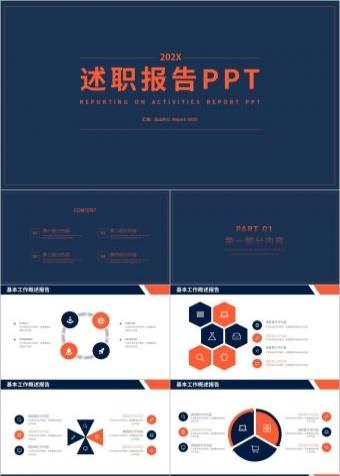 商务简约工作总结计划述职报告PPT模版