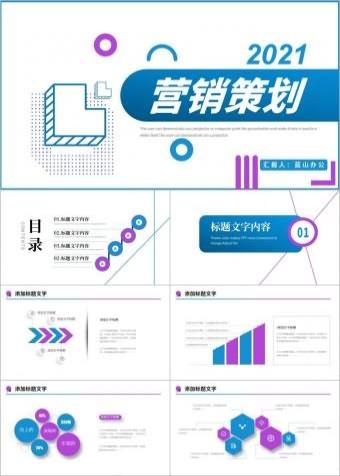 运营计划市场营销策划产品推广计划PPT模板