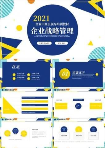 大气蓝黄企业文化管理运营培训PPT模板