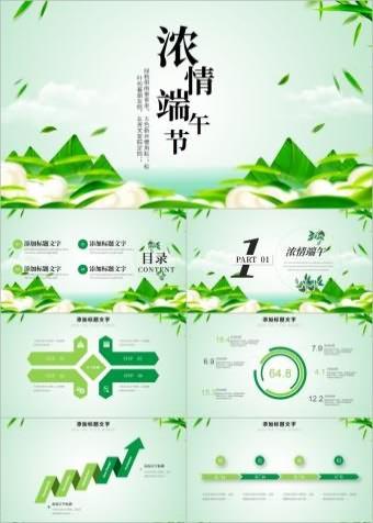 小清新传统节日端午节端阳节介绍PPT模板