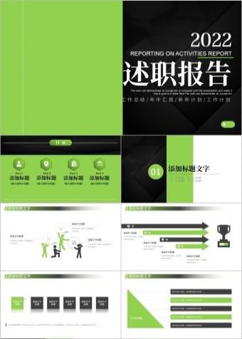 商务年终工作总结工作计划述职报告ppt模板