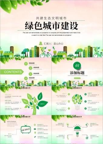 绿色环保绿化构建生态文明城市PPT模板