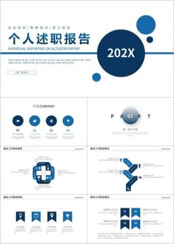 蓝色圆形工作总结工作计划述职报告PPT模版