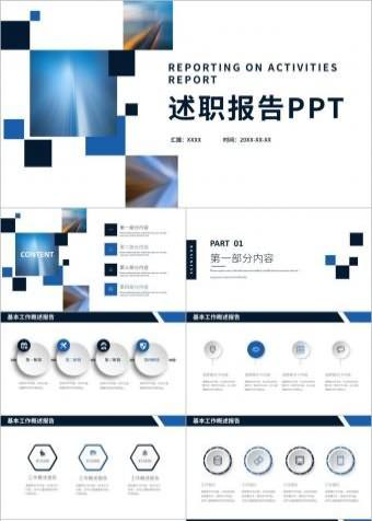 蓝色简约述职报告PPT模版