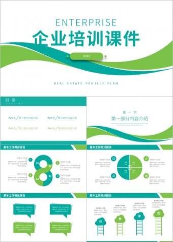 绿色企业简介入职培训团队建设管理PPT模版