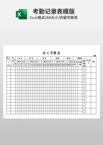 员工考勤排班表模版